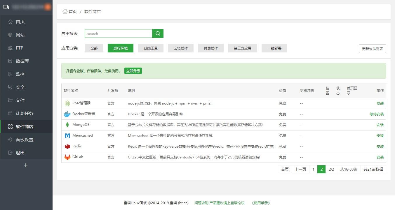 元搜索引擎-Searx搭建教程及实例汇总插图1