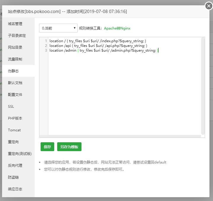 FlarumChina-0.1.0-beta.7C轻论坛安装教程插图(2)