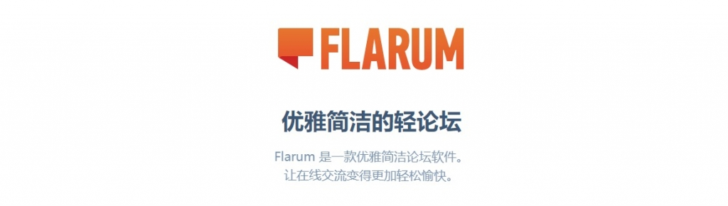 FlarumChina-0.1.0-beta.7C轻论坛安装教程插图