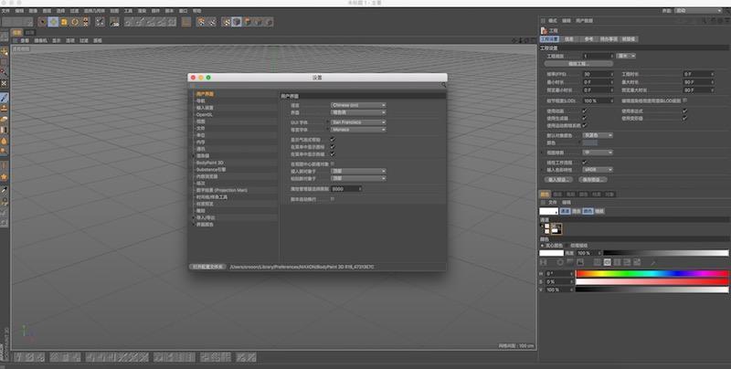 Maxon CINEMA 4D Studio R18 绘图系统原版含注册机– 破壳星球