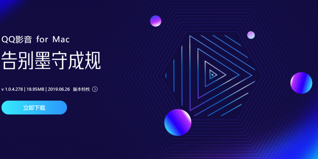 QQ影音十周年更新版,全新归来!插图(1)