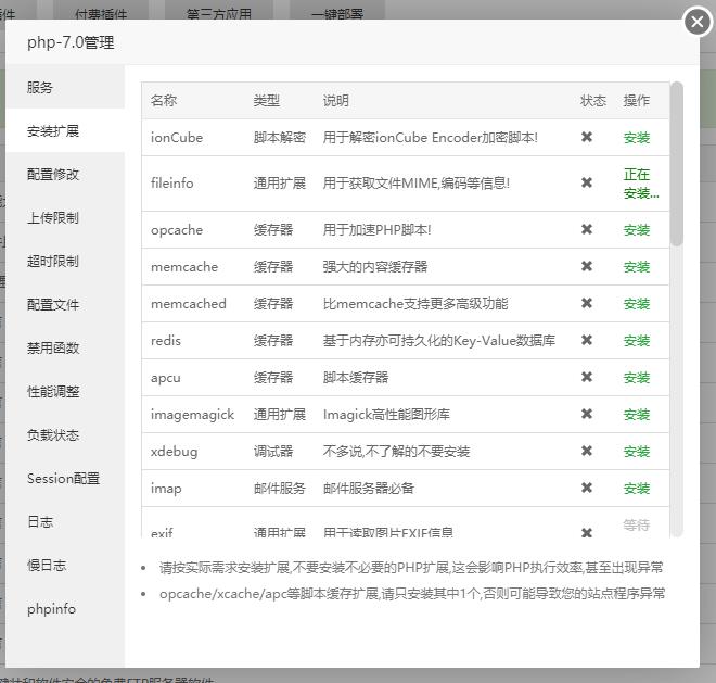 FlarumChina-0.1.0-beta.7C轻论坛安装教程插图(3)