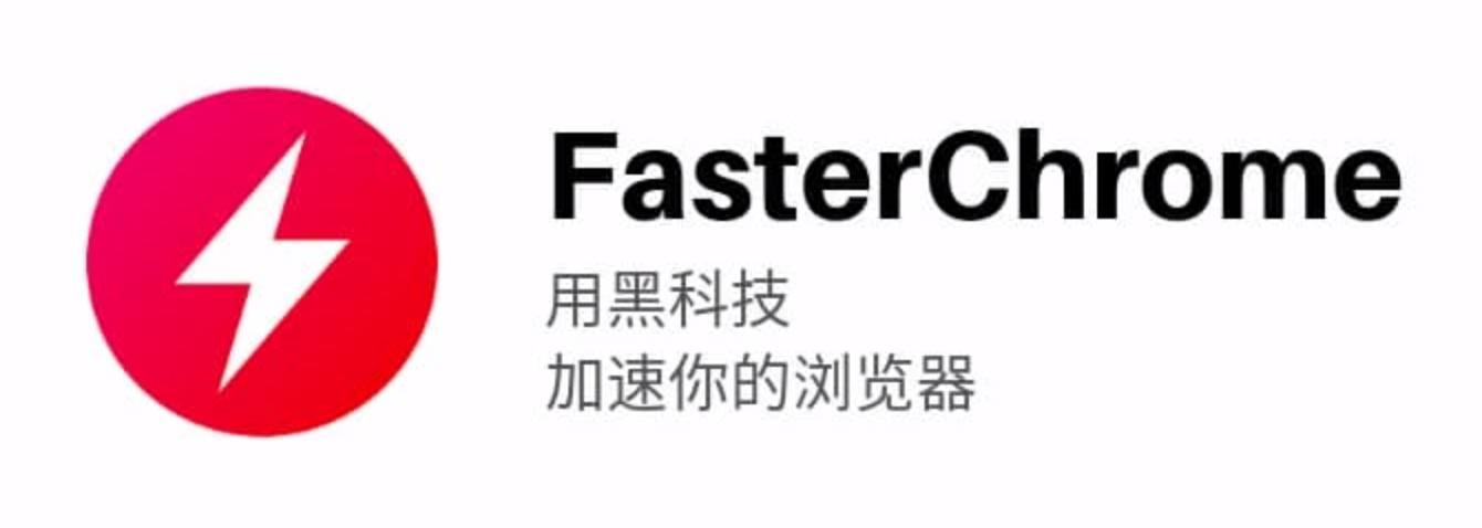 FasterChrome – 用黑科技提升 Chrome 访问网站的速度插图