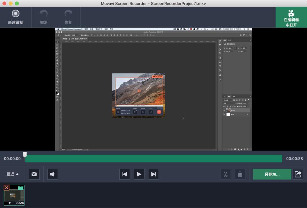Movavi Screen Recorder 10.4.0 – MAC上好用的录屏软件插图