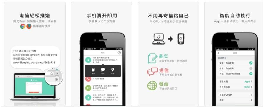 QPush - 从电脑快推文字到iPhone手机