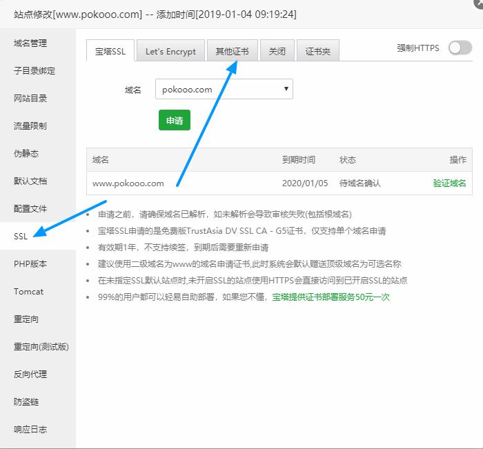 宝塔面板部署SSL后无法访问HTTPS解决办法插图