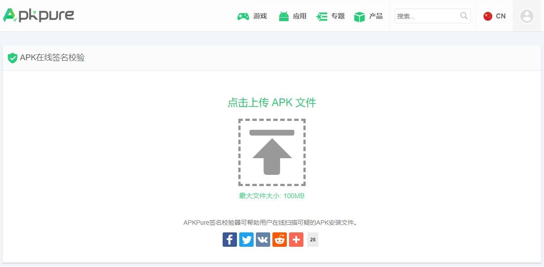 【酷站推荐】Android安装文件apk在线校验证签的名网站插图