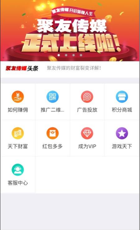 霸屏天下朋友圈广告任务平台源码 聚友传媒运营版插图