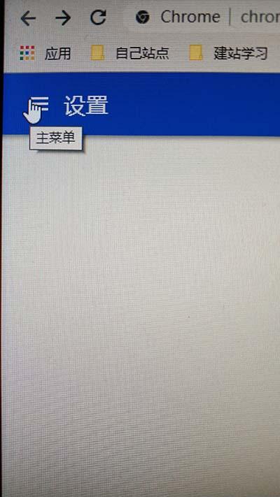 Chrome 右下角通知设置插图1