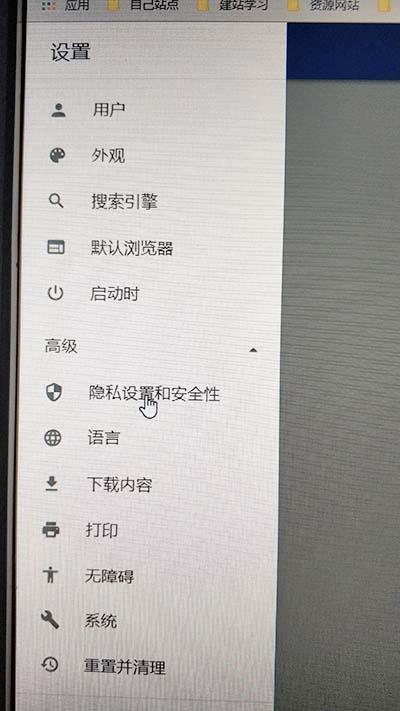 Chrome 右下角通知设置插图2
