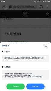 手机APP推荐【磁力TV】插图(4)