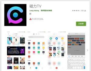 手机APP推荐【磁力TV】插图(1)