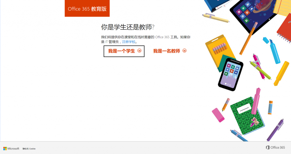 免费申请 Office 365 A1 教育帐号 OneDrive 5TB 网盘插图(3)