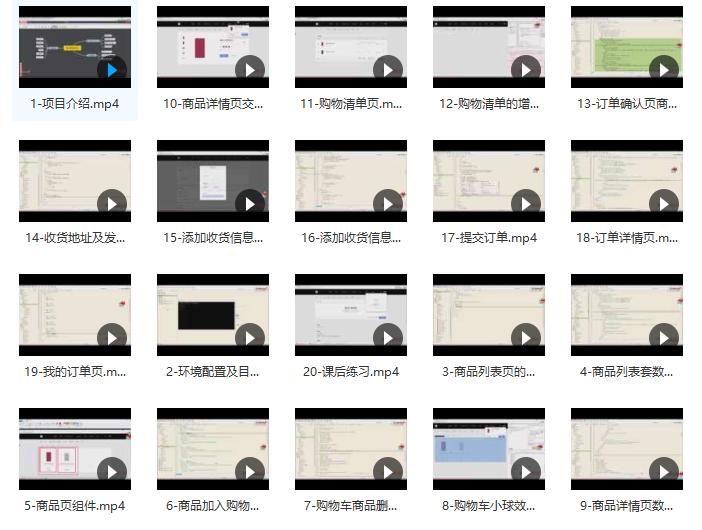 Vue.js仿锤子商城项目实战视频教程插图(1)