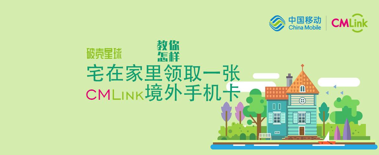 移动CMLink境外卡领取使用教程插图