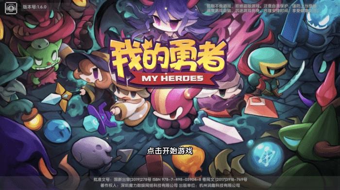 网络像素风格游戏《我的勇者-魔女篇》
