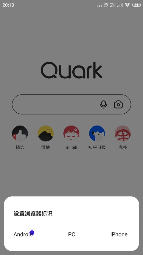 阿里发布QUARK夸克浏览器