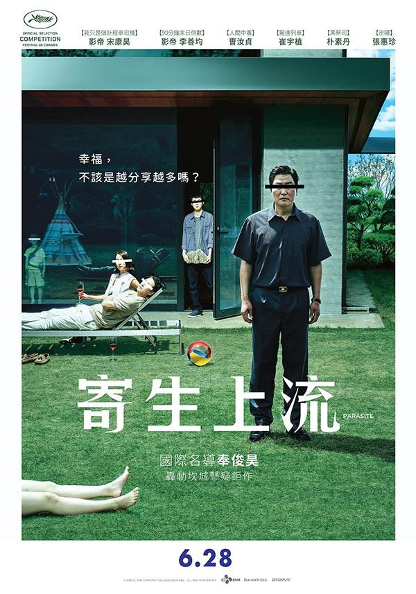 《寄生虫 기생충 (2019)》一部值得多刷的韩国电影。