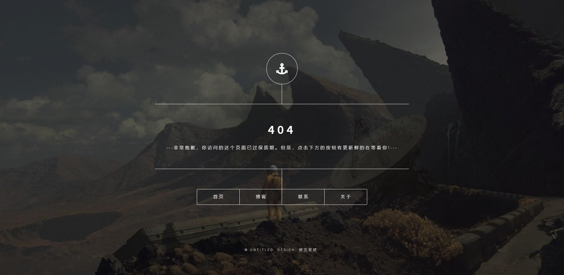 H5简约自适应404模板插图