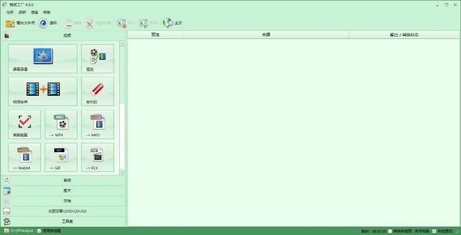 格式工厂-万能多媒体文件格式转换工具