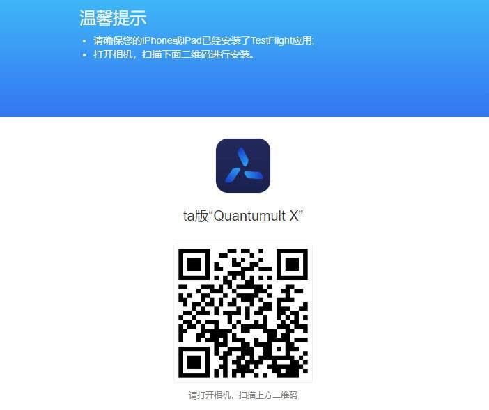 Quantumult X-Testflight邀请测试码/先到先得数量有限插图
