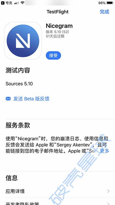 TestFlight安装测试版Nicegram教程插图(3)