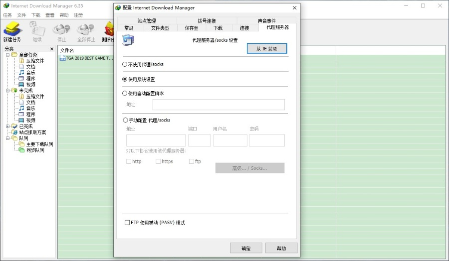 Internet Download Manager (IDM) 下载神器-Win版