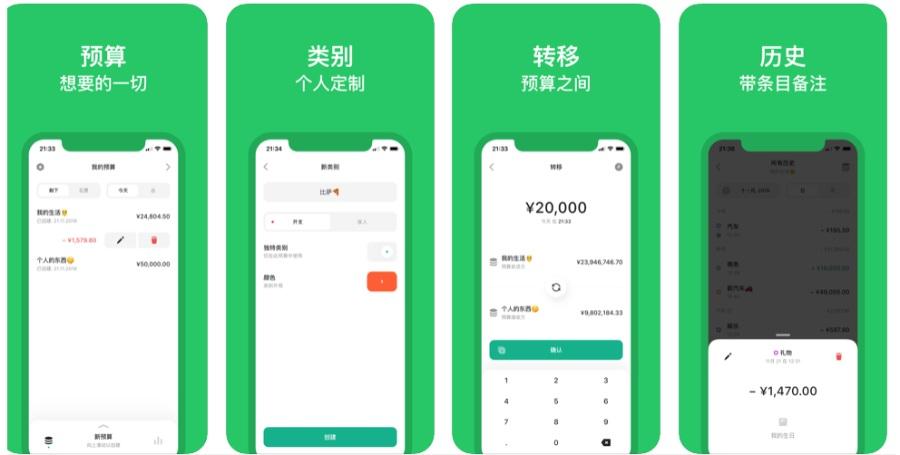 Qoin - 开支和收入-个人财务与预算编制【限时免费】
