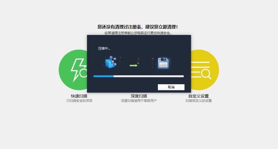 Wise Registry Cleaner Pro注册表清理工具