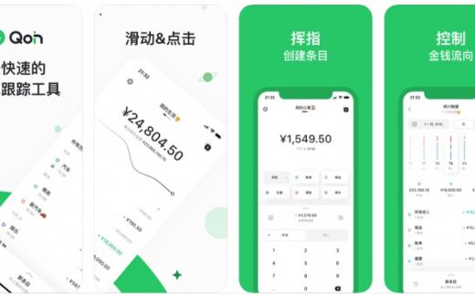 Qoin – 开支和收入-个人财务与预算编制【限时免费】